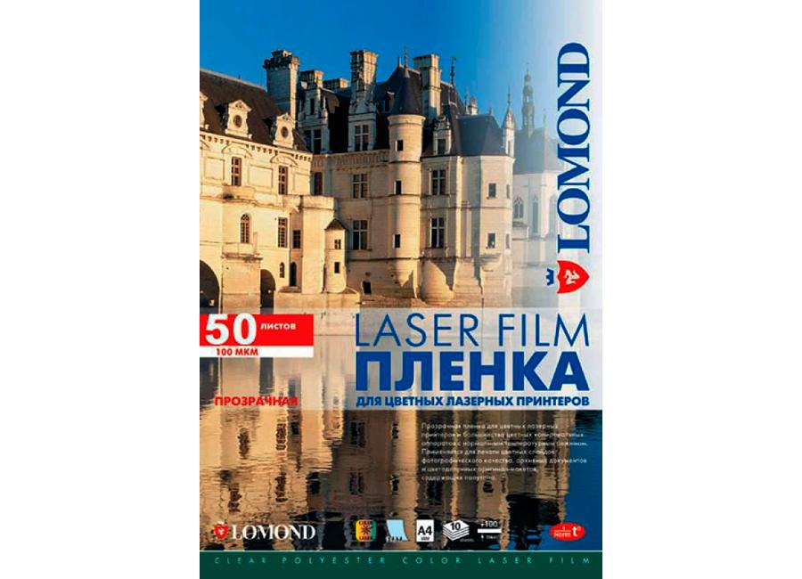 Lomond PE Laser Film А3, 100 мкм, 50 листов (0703315)