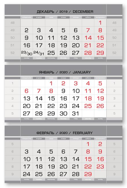 все цены на Календарные блоки Европа супер-металлик, Миди 3-сп, серебряный, 2020 онлайн