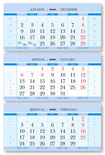 Календарные блоки Классика, Миди 3-сп, голубой, 2020