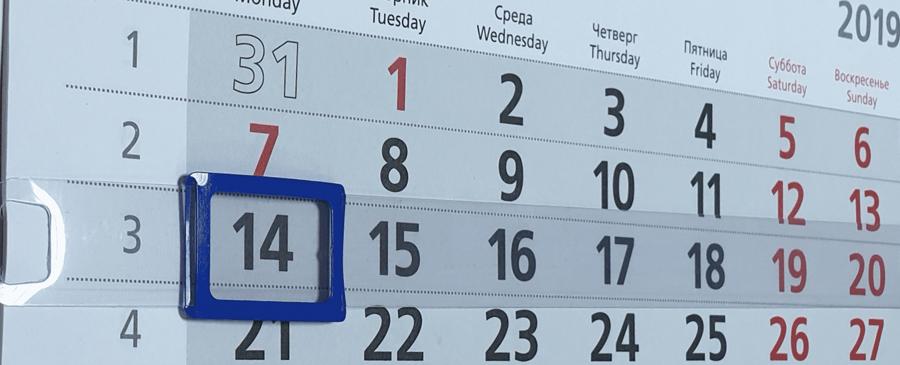Фото - Календарные курсоры на жесткой ленте, 3-ий размер, 301-320 мм, 100 шт, синие кеды мужские vans ua sk8 mid цвет белый va3wm3vp3 размер 9 5 43
