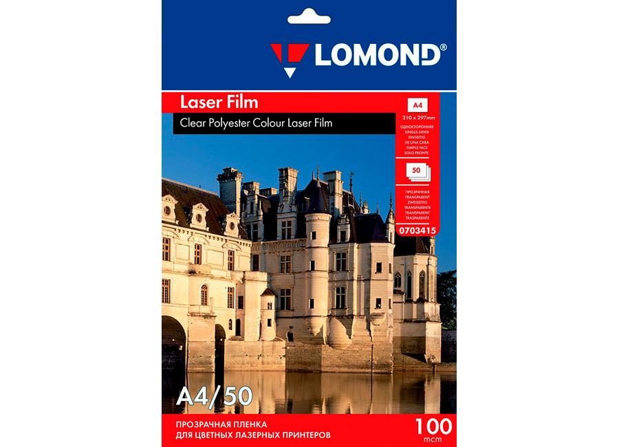 Lomond PE Laser Film А4, 100 мкм, 50 листов (0703415)