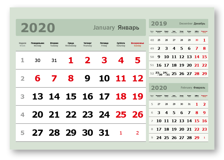 Календарные блоки Три в одном, Мини 1-сп, 297х207 мм, зеленый, 2020 для туалета аксессуары три в одном
