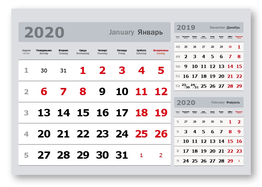 Календарные блоки Три в одном, Мини 1-сп, 297х207 мм, серый, 2020 календарные блоки три в одном офсет мини 1 сп 297х207 мм серый 2020