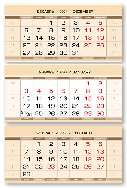 Календарные блоки Европа металлик, Миди 3-сп, бежевый, 2022