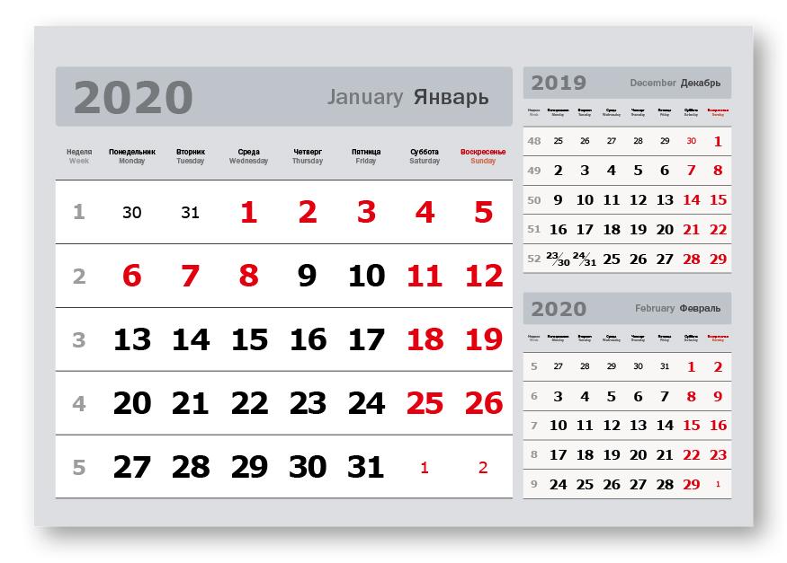 Календарные блоки Три в одном, Миди 1-сп, 335х235 мм, серый, 2020 для туалета аксессуары три в одном
