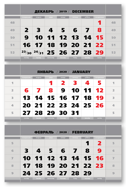 все цены на Календарные блоки Болд супер-металлик, Миди 3-сп, серебряный, 2020 онлайн