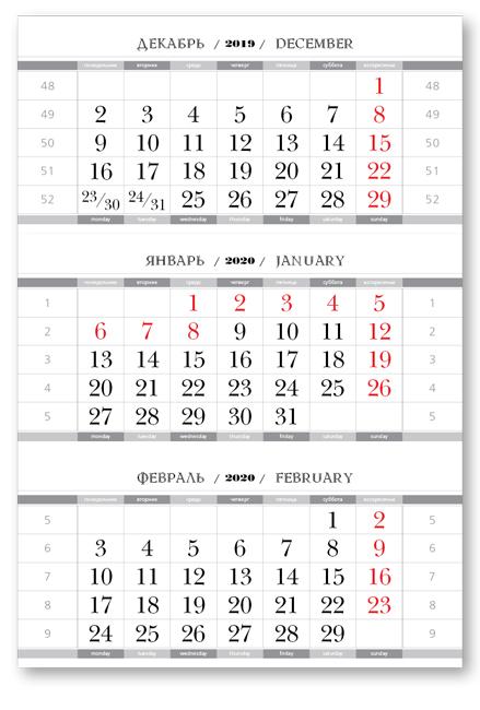 Календарные блоки Классика, Миди 1-сп, серебристо-белый, 2020