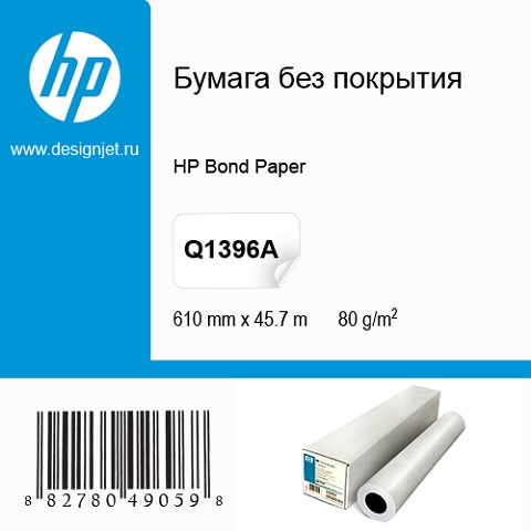 Universal Bond Paper 80 г/м2, 0.610x45.7 м, 50.8 мм (Q1396A)