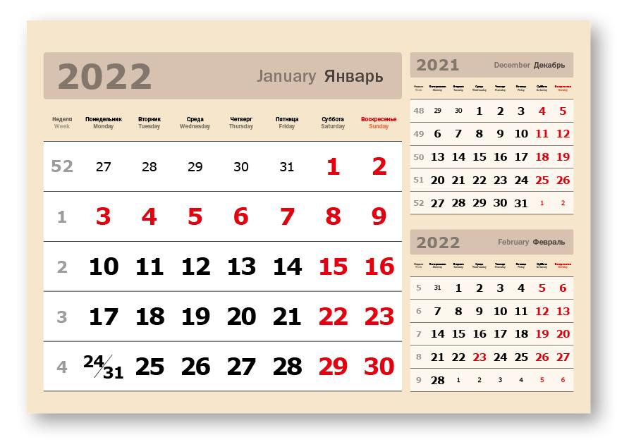 Календарные блоки Три в одном, Миди 1-сп, 335х235 мм, бежевый, 2022
