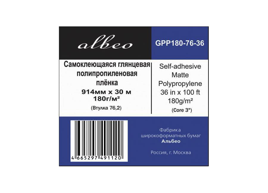 Фото - Рулонная самоклеящаяся пленка для печати Albeo Self-adhesive Gloss Polypropylene 180 г/м2, 0.914x30 мм, 76.2 мм (GPP180-76-36) xerox self adhesive vinyl gloss 450l97020