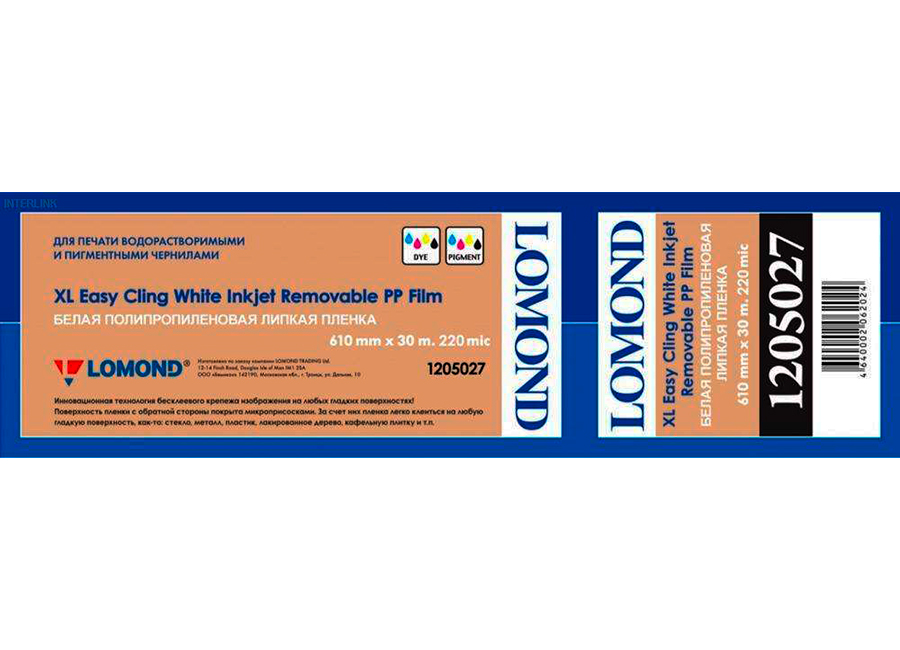 Фото - Lomond XL White Film 220 мкм, 0.610x30 м, 50.8 мм (1205027) холст lomond xl natural canvas dye 400 мкм 0 610x10 м 50 8 мм 1207011