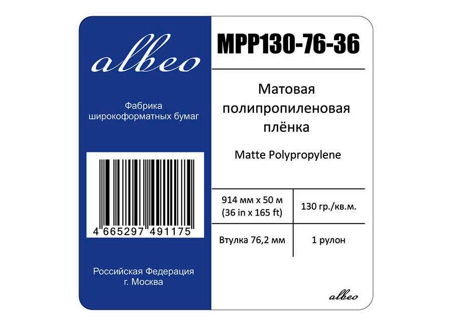 Albeo Matte Polypropylene 130 г/м2, 0.914x50 м, 76.2 мм (MPP130-76-36)