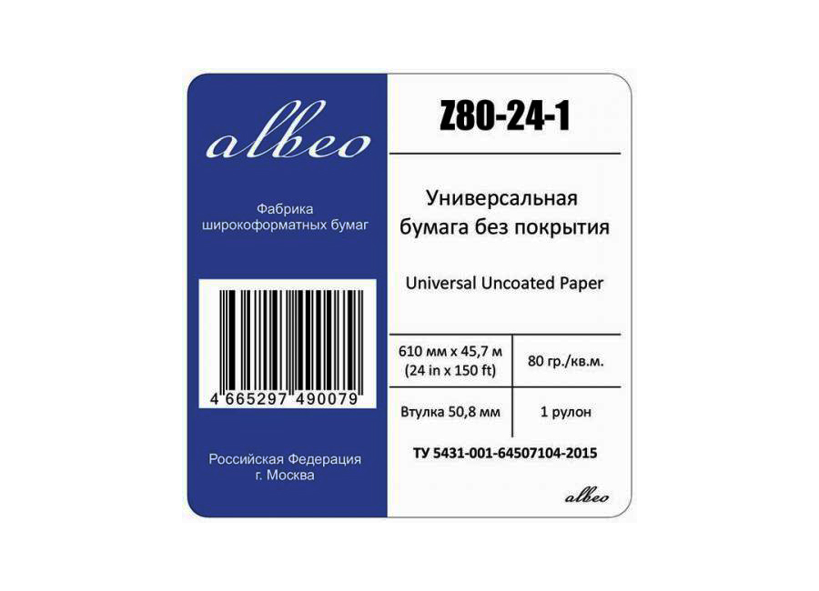 Albeo Universal Uncoated Paper 160 г/м2, 0.610x30.5 м, 50.8 мм, 6 рулонов (Z160-24-6) albeo universal uncoated paper 160 г м2 0 610x30 5 м 50 8 мм 6 рулонов z160 24 6