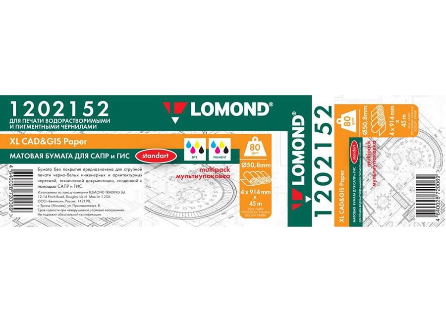 Фото - Lomond XL CAD&GIS Paper 80 г/м2, 0.914x45 м, 50.8 мм, 4 рулона (1214002) lomond xl uncoated paper for cad and gis standart 80 г м2 0 594x175 м 76 2 мм 1209138