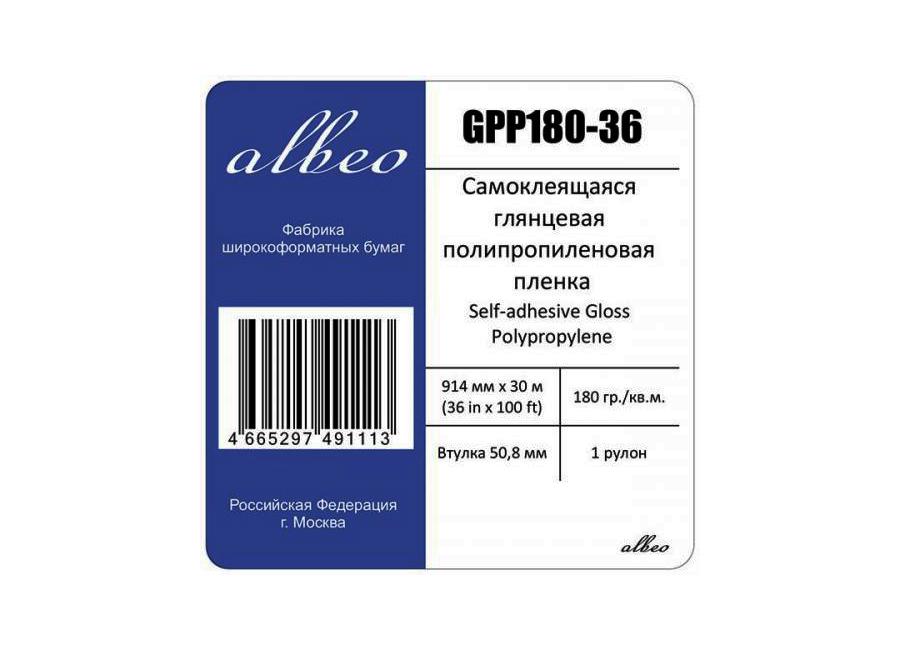 Фото - Рулонная самоклеящаяся пленка для печати Albeo Self-adhesive Gloss Polypropylene 180 г/м2, 0.914x30 м, 50.8 мм (GPP180-36) xerox self adhesive vinyl gloss 450l97020