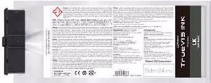 Фото - Экосольвентные чернила TR-LK, 500 мл (пакет) жидкое мыло laura rosse для тела ароматерапия роза 500 мл арт 298449
