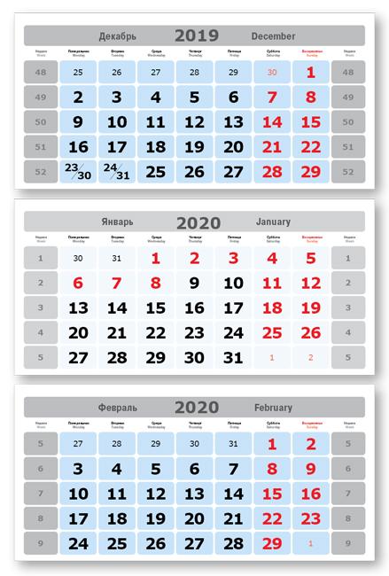 Календарные блоки Новая волна, Мини 3-сп, голубой, 2020 новая волна 2019