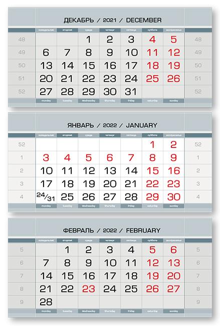 Календарные блоки Европа металлик, Макси 3-сп, серый, 2022