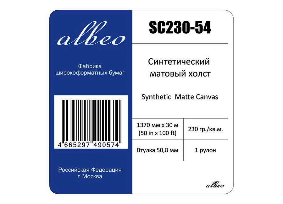 Albeo Synthetic Canvas 54 230 г/м2, 1.370x30 м, 50.8 мм (SC230-54) printio холст 30×30 ночной розарий