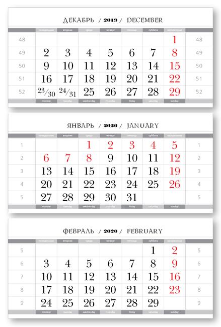лучшая цена Календарные блоки Классика, Миди 3-сп, серебристо-белый, 2020