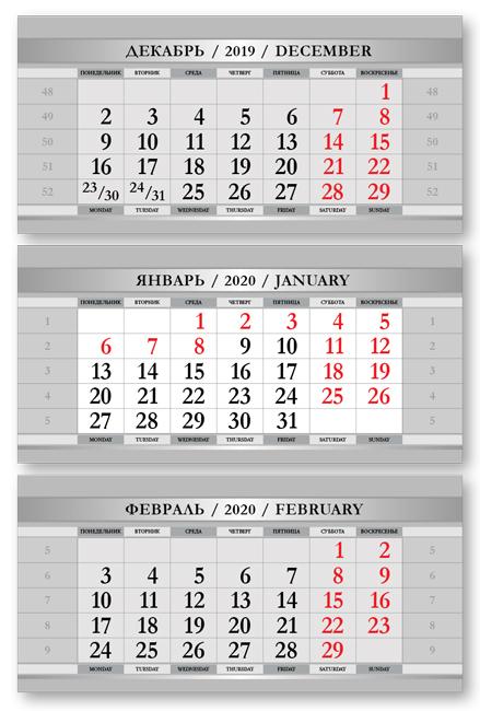 Календарные блоки Смарт-дизайн, Мини 3-сп, серый, 2020