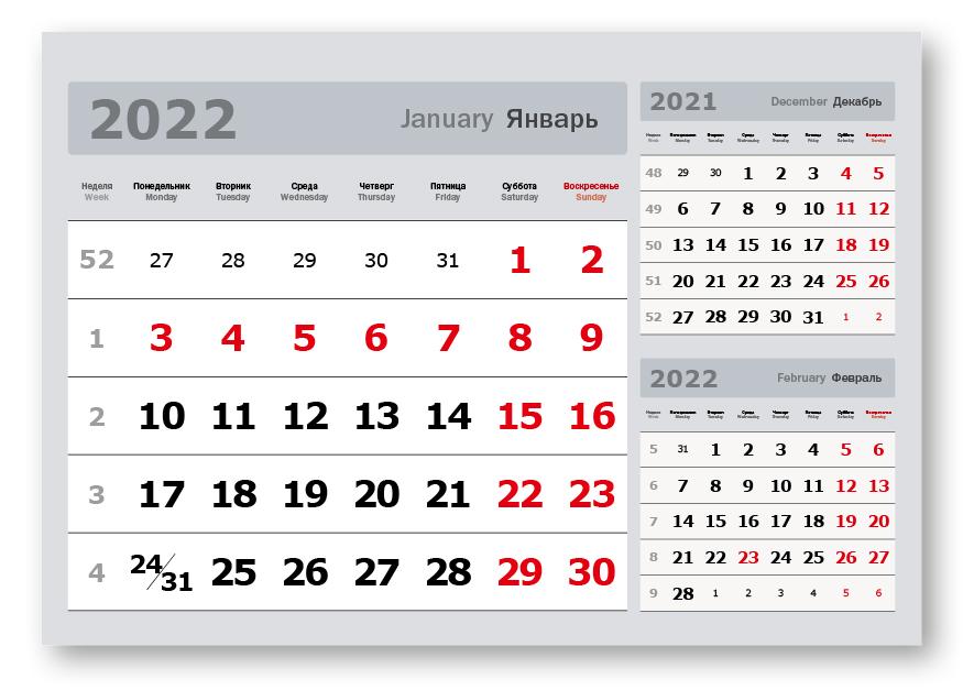 Календарные блоки Три в одном, Мини 1-сп, 297х207 мм, серый, 2022