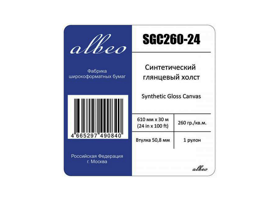 Albeo Synthetic Gloss Canvas 24 260 г/м2, 0.610x30 м, 50.8 мм (SGC260-24) printio холст 30×30 ночной розарий