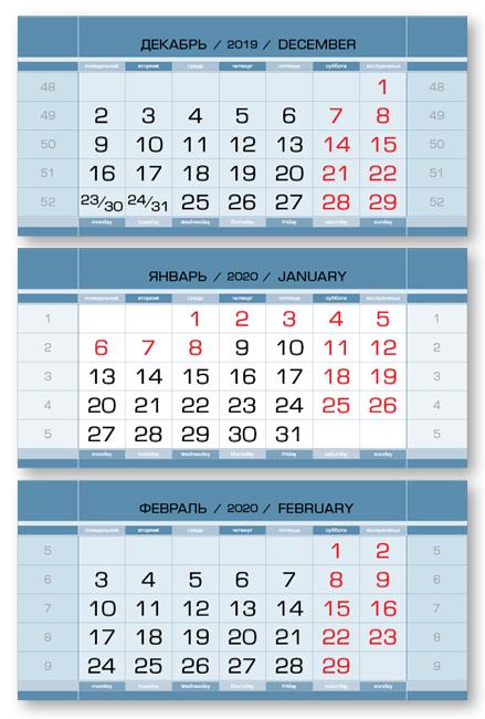 Календарные блоки Европа супер-металлик, Миди 3-сп, голубой металлик, 2020