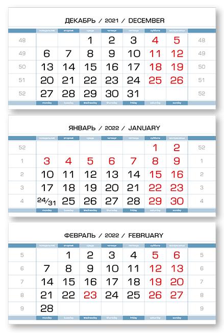 Календарные блоки Европа Арктик, Миди 3-сп, голубовато-белый, 2022
