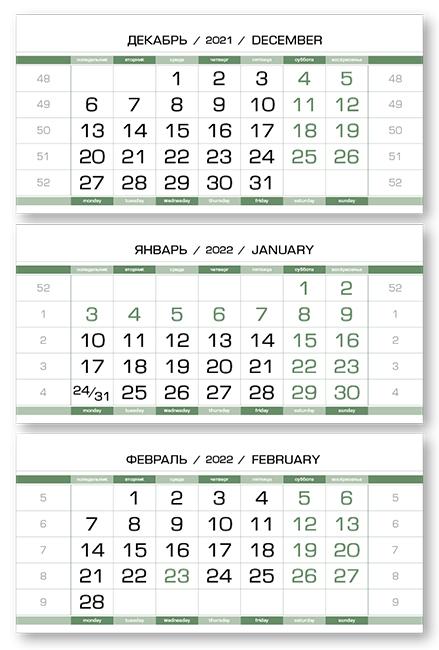 Календарные блоки Европа Арктик-2, Мини 3-сп, зеленые выходные, 2022