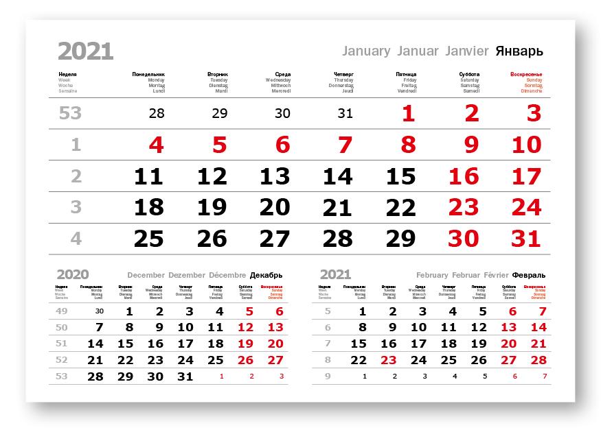 Фото - Календарные блоки Три в одном (офсет), Мини 1-сп, 297х207 мм, белый, 2021 алевтина корзунова боль в животе