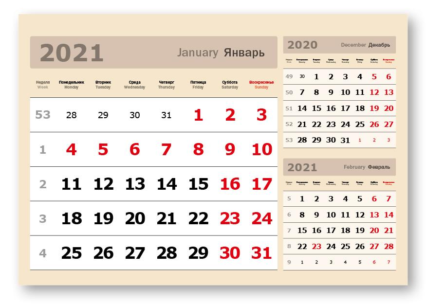 Фото - Календарные блоки Три в одном, Мини 1-сп, 297х207 мм, бежевый, 2021 комплект в кроватку бомбус 7 предметов amico чаепитие бежевый 5271 38563