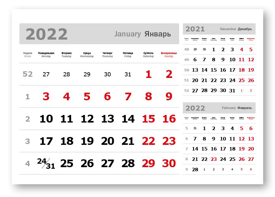 Календарные блоки Три в одном, Мини 1-сп, 297х207 мм, серебристо-белый, 2022