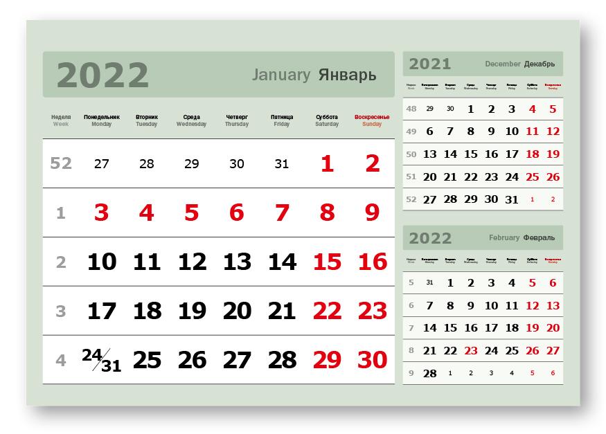 Календарные блоки Три в одном, Миди 1-сп, 335х235 мм, зеленый, 2022