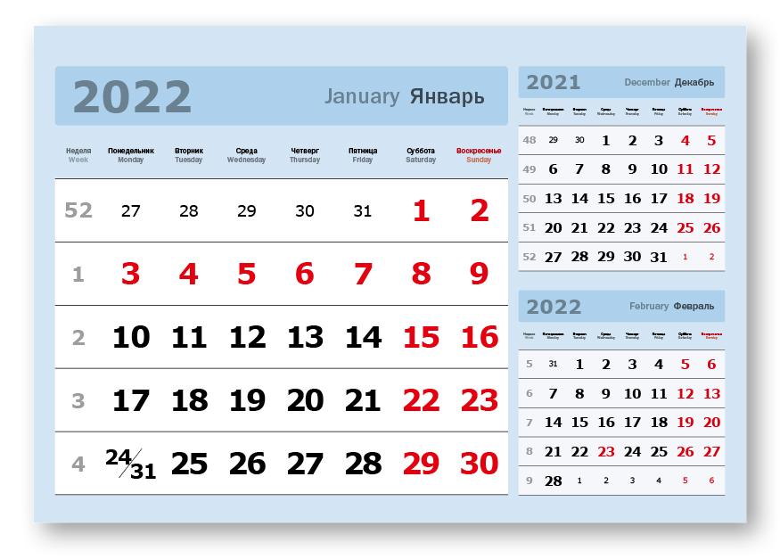 Календарные блоки Три в одном, Миди 1-сп, 335х235 мм, голубой, 2022