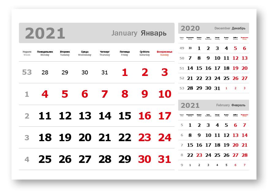 Фото - Календарные блоки Три в одном, Мини 1-сп, 297х207 мм, серебристо-белый, 2021 в оковах страсти