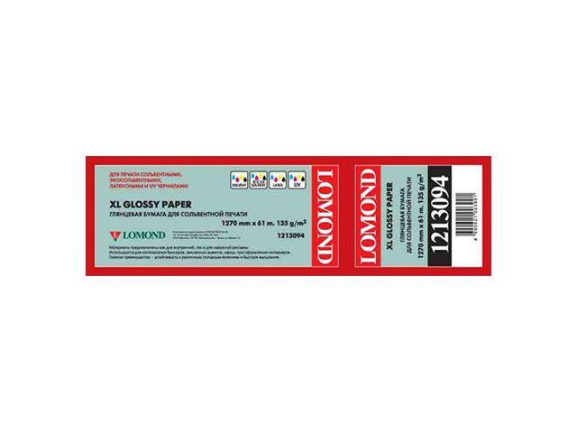 Бумага Lomond глянцевая повышенного качества 135 г/м2, 1.27х61м бумага cactus cs ga623050 10x15см 230г кв м глянцевая 50л