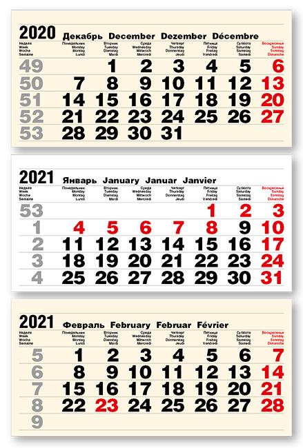 Фото - Календарные блоки Болд 3+0 (офсет), Мини 3-сп, желтый, 2021 divage мини щипчики для маникюра 3 цвета синий