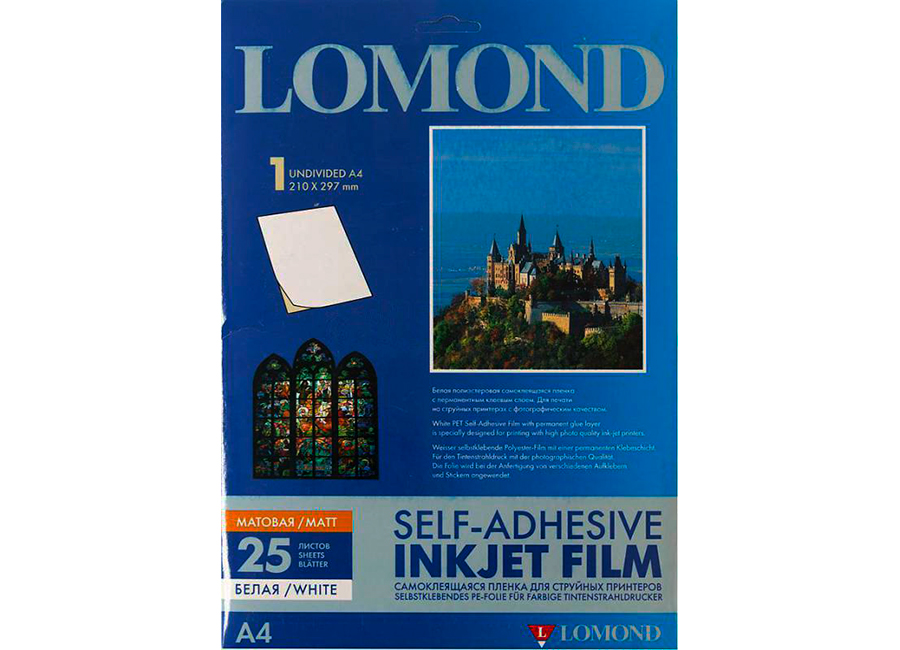 Lomond PET Self-Adhesive White Ink Jet Film A4, 100 мкм, 25 листов (2710003)