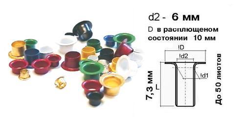 Люверсы / Колечки Piccolo (белый), 6 мм, 1000 шт