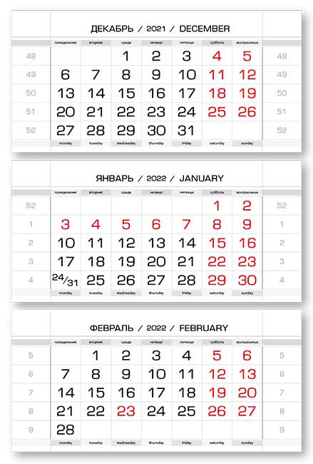 Календарные блоки Европа металлик, Мини 3-сп, белый, 2022