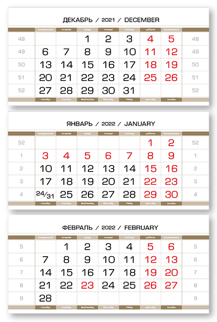 Календарные блоки Европа Арктик, Миди 3-сп, золотисто-белый, 2022