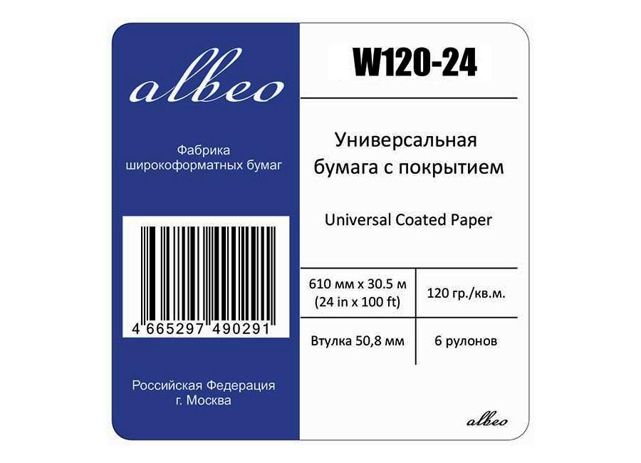 InkJet Coated Paper-Universal 0.610х30.5 м.,120 г/кв.м (W120-24) self adhesive coated paper 450l97012
