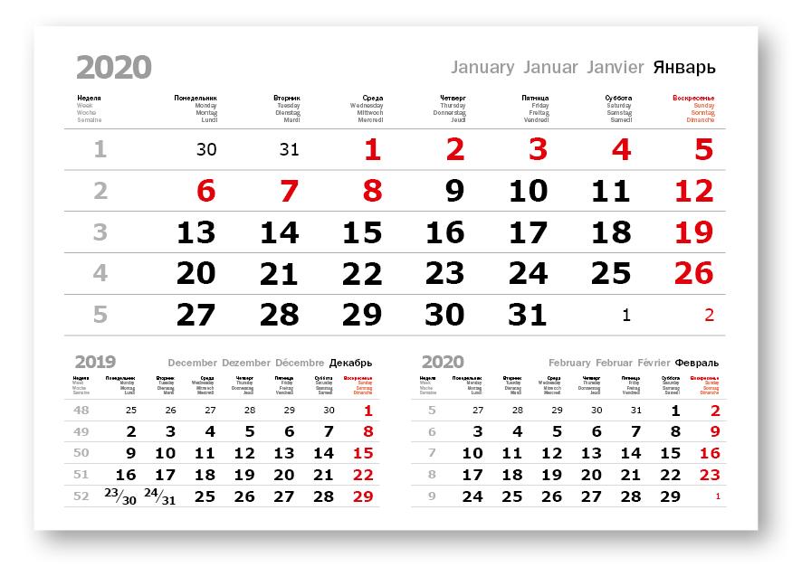 Календарные блоки Три в одном (офсет), Мини 1-сп, 297х207 мм, белый, 2020 календарные блоки три в одном офсет мини 1 сп 297х207 мм серый 2020
