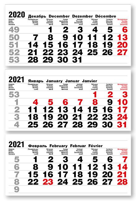 Фото - Календарные блоки Болд 2+0 (офсет), Мини 3-сп, белый, 2021 пылесос magnit rmv 1651
