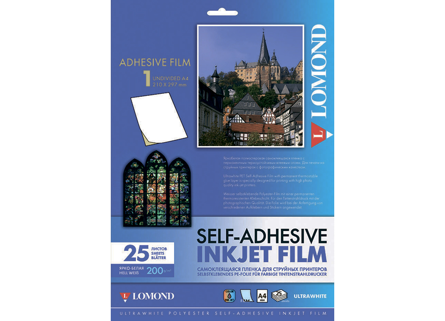 Lomond Self-Adhesive Inkjet Film А4, 25 листов (2720003)