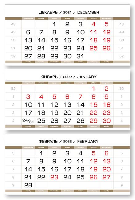Календарные блоки Европа Арктик, Мини 3-сп, золотисто-белый, 2022