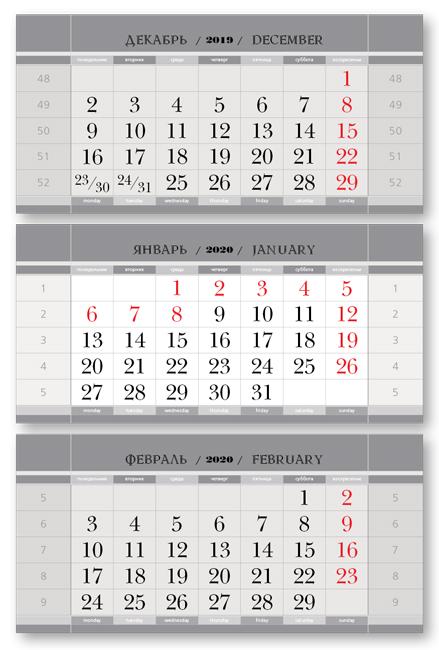 все цены на Календарные блоки Классика супер-металлик, Макси 3-сп, серебряный, 2020 онлайн