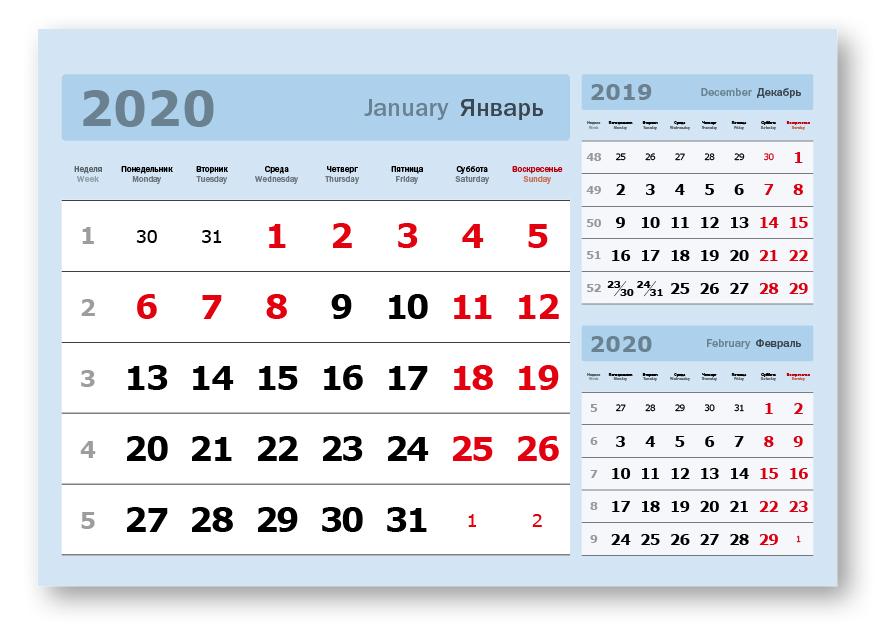 Календарные блоки Три в одном (офсет), Мини 1-сп, 297х207 мм, голубой, 2020 календарные блоки три в одном офсет мини 1 сп 297х207 мм серый 2020