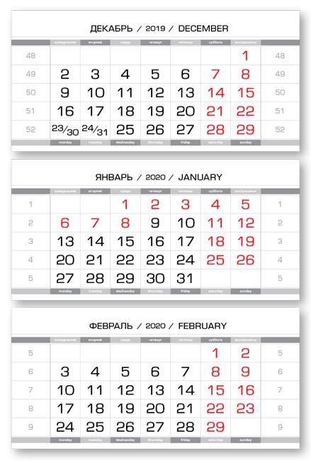 лучшая цена Календарные блоки Европа металлик, Мини 3-сп, серебристо-белый, 2020